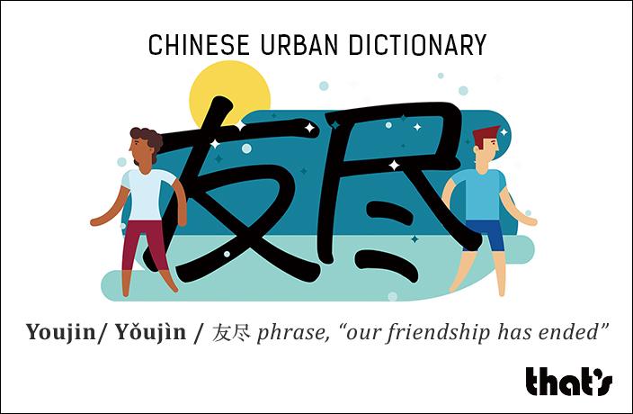 Chinese Urban Dictionary: Youjin
