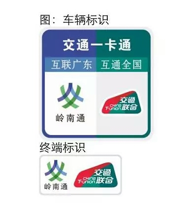 china-guangdong-nationwide-public-transportation-subway-symbol.jpg