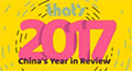 201712/year-in-review-logo.jpg