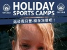 Chinese New Year Sports Camps with Sport for Life