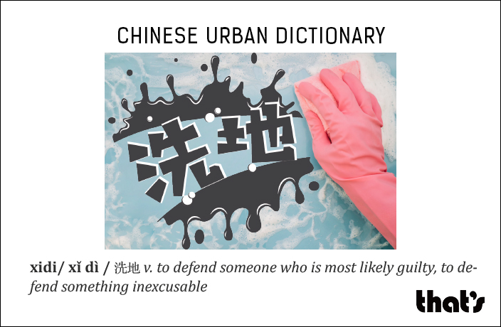 Chinese Urban Dictionary: Xidi