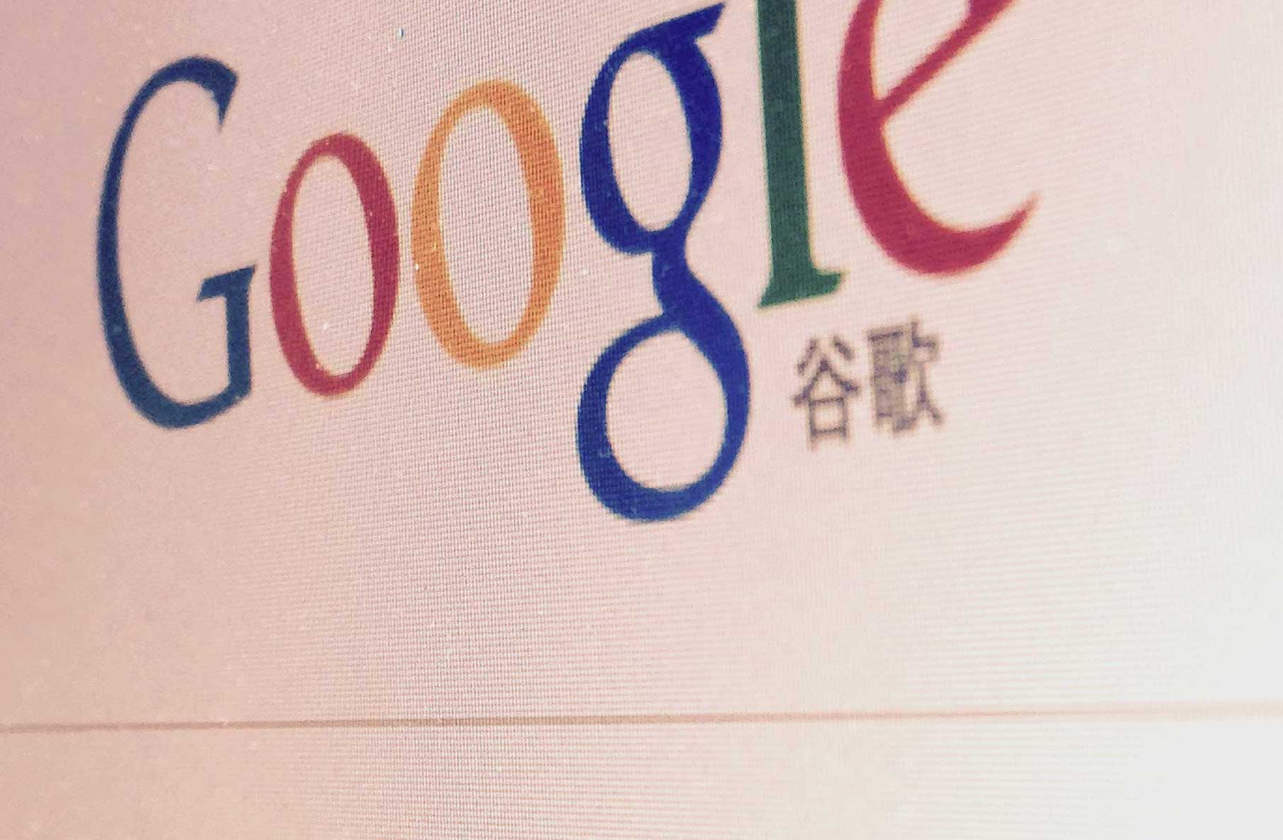 Google Opens First Shenzhen Office, Third in China