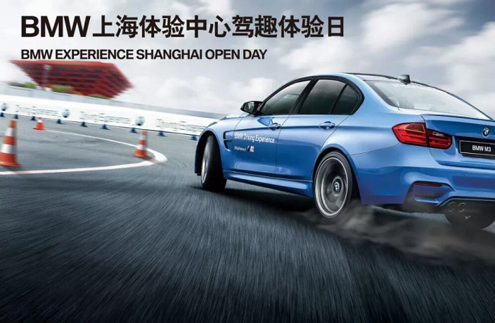 Your Chance to Test Drive a BMW in Shanghai!