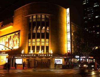 Huangpu Theater