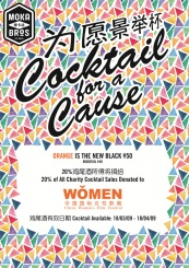 Cocktails for a Cause: CWFF for Women