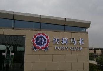 Pony International Youth Cavaliers Academy