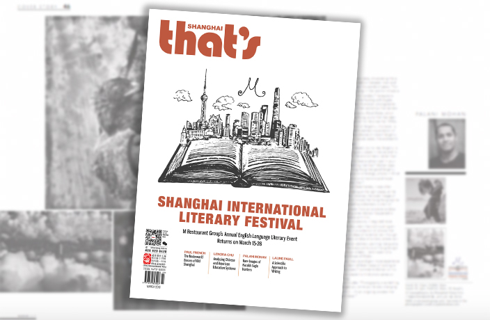 That's Shanghai - March 2018 Issue Out Now!