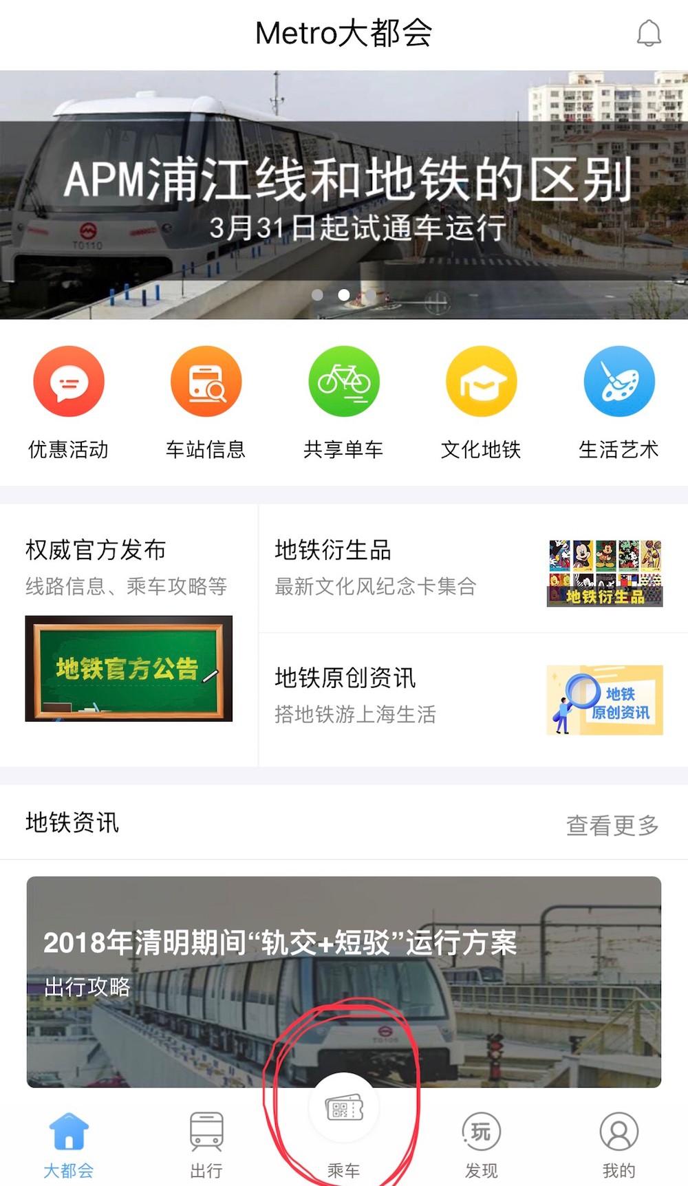 Metro App Foreigners
