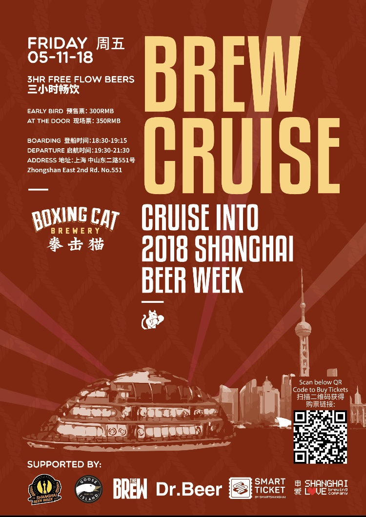 boxing cat brew cruise 2018