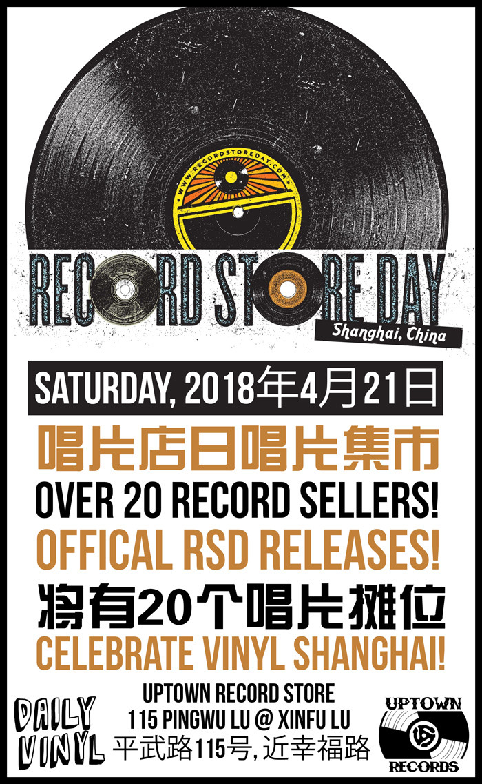 201804/Record_Store_Day_2017_web.jpg