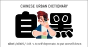 Chinese Urban Dictionary: Zihei