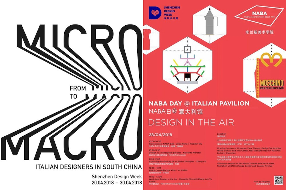 italian-events-shenzhen-design-week.jpg