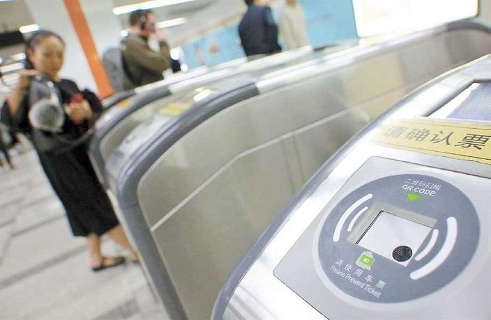 Metro App QR code scan