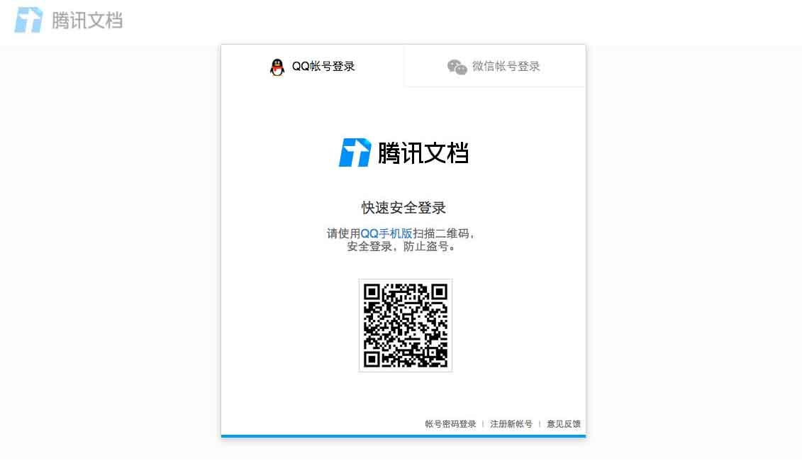 Qq login wechat Get WeChat