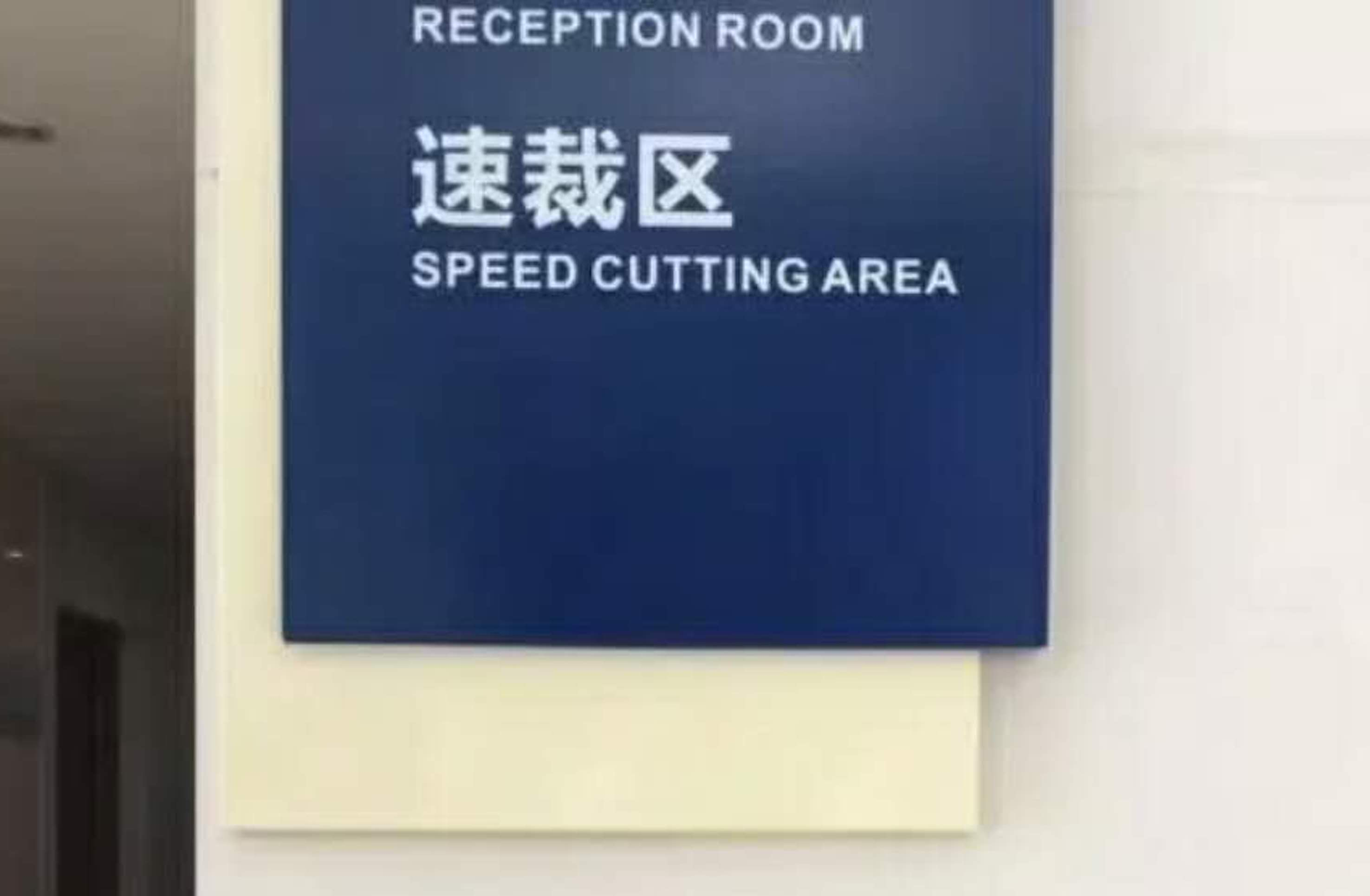 Netizens Mock Chinglish Courtroom Signs in Shenzhen