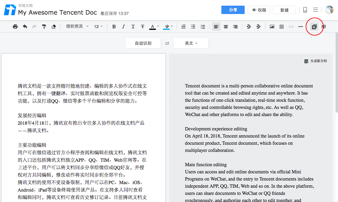 Tencent Finally Launches Its Answer To Google Docs Heres How To - Google document translation