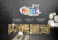 ShanghaiPRIDE 2018 Official Opening Party - Bling Party