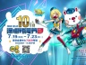The 10th Shenzhen Cartoon and Animation Festival