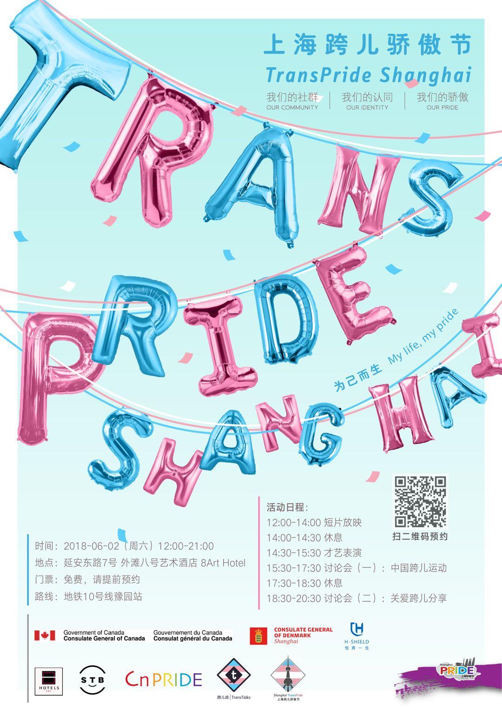 201805/TransPride-12.jpeg