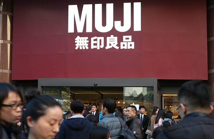 Shanghai Branch of Muji Fined $31,000 for Listing Taiwan as Country
