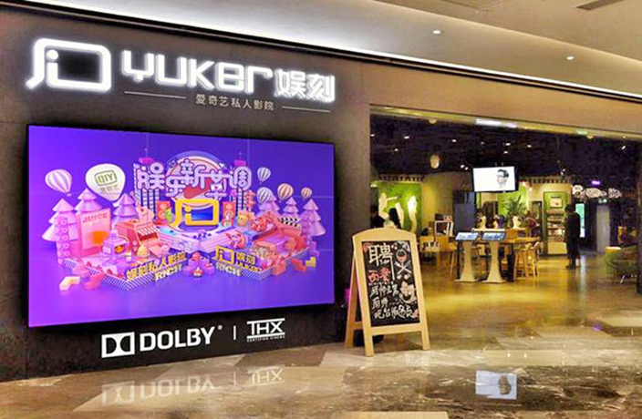 iQiyi Launches Offline On-Demand Movie Theater in South China