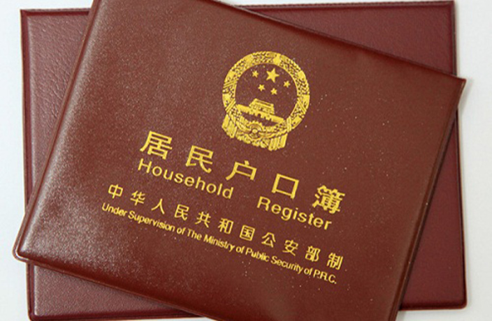 Beijing Police Officer Sentenced to 10 Years For Illegal Hukou Registrations
