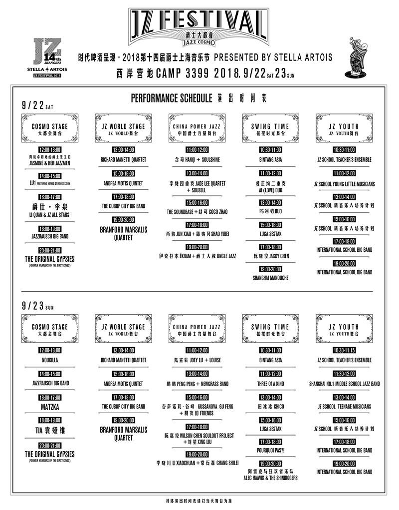201808/Schedule.jpg