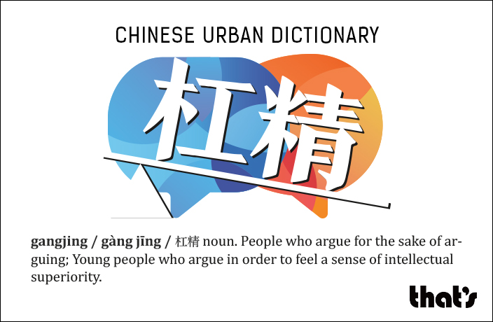 Chinese Urban Dictionary: Gangjing