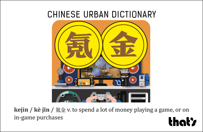 Chinese Urban Dictionary: Kejin