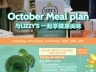 October Meal Plan with Lizzy's