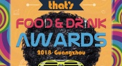 Vote Now for Guangzhou's New Restaurant of 2018