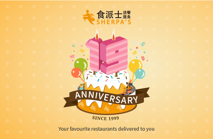 Happy 19th Birthday to Sherpa's!
