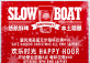Slow Boat's Christmas Ale Happy Hour