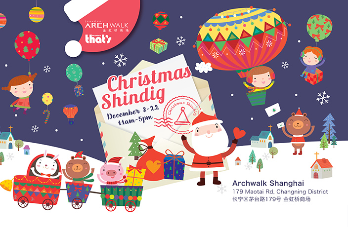 RSVP Now to Get a Free Gift Bag at Archwalk's Christmas Shindig!
