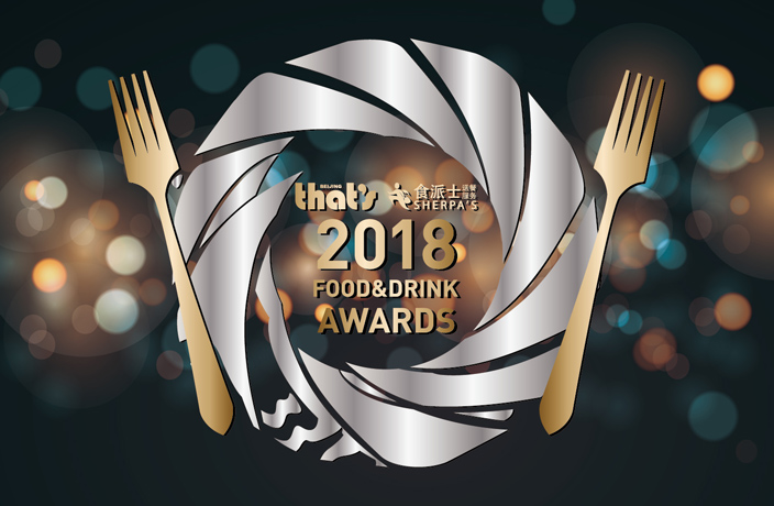 Last Chance: Vote Now for That's Beijing's 2018 Food & Drink Awards