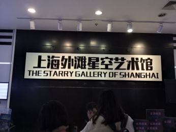 The Starry Gallery of Shanghai