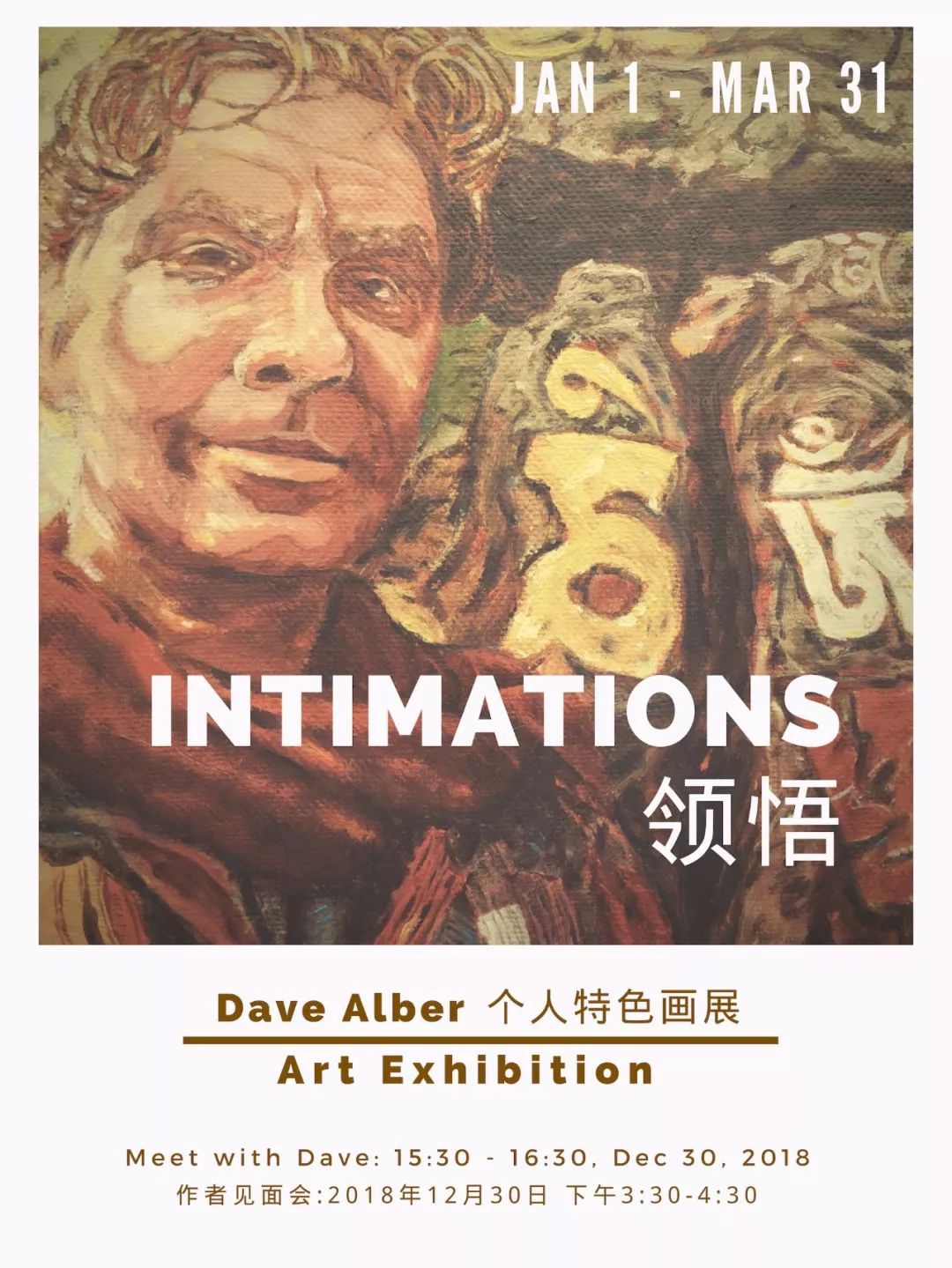 201901/Dave-Alber-Intimations-Kunshan-Kunchef-travel-art1.jpg