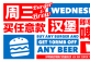 Burger & Brew Wednesday at Slow Boat