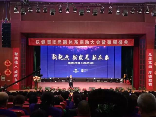 quanjian-direct-selling-conference.jpg
