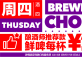 Brewer's Choice Thursdays at Slow Boat