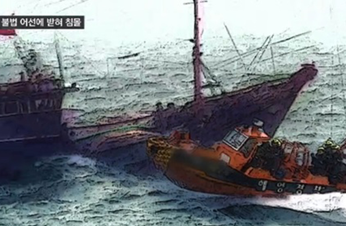 south-korean-coast-guard-ship-sinks.JPG