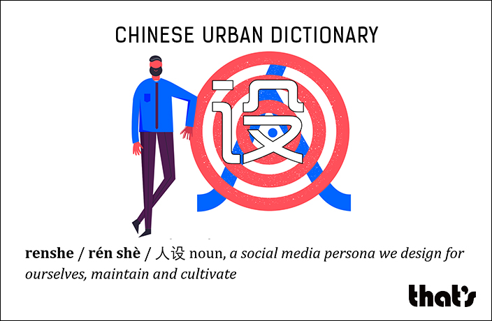 Chinese Urban Dictionary: Renshe