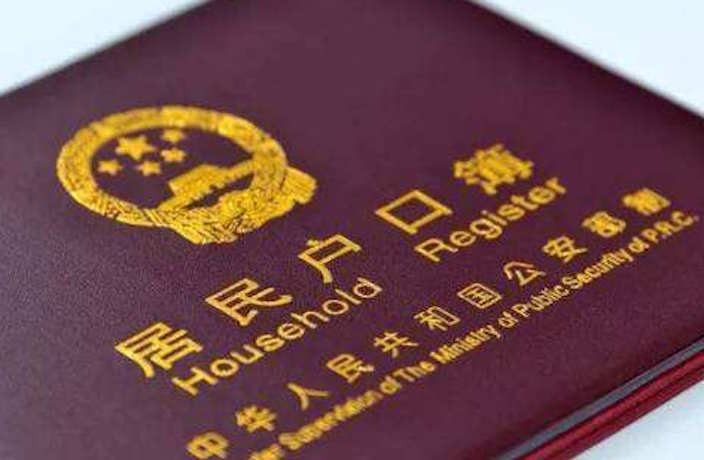 Hukou Rules to be Eased in Small Cities Around China