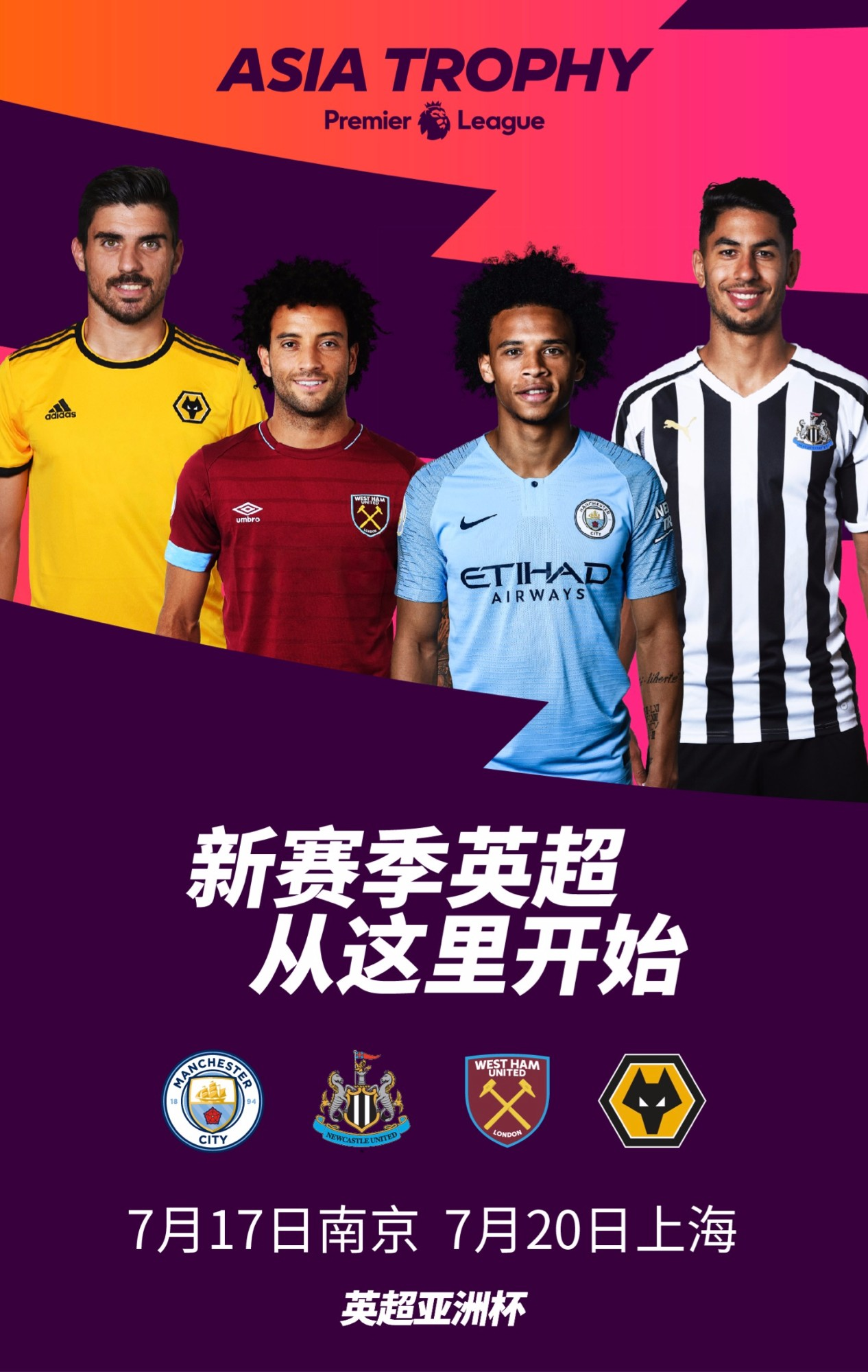 2019-Premier-League-Asia-Trophy-Flyer.jpg