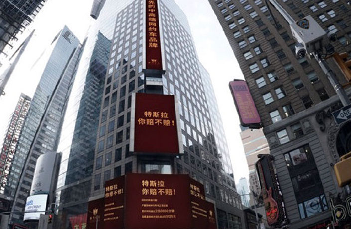 Tesla Gets Roasted by Chinese Firm's NYC Times Square Ad