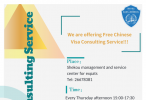 MSCE launched free Chinese visa consulting service 免费中国签证咨询服务正式启动