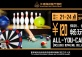 Bund Bowl Unlimited Bowling Specials