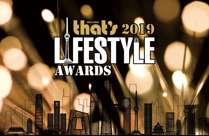 That's Beijing 2019 Lifestyle Awards: Coming Soon!