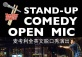 Stand-Up Comedy Open Mic