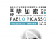 Authentic Work Exhibition of Pablo Picasso